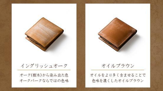 カラーオークバーク2つ折り財布カラー